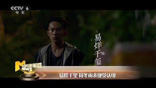 《少年的你》收获好口碑 易烊千玺、周冬雨表现受认可【中国电影报道   20191027】