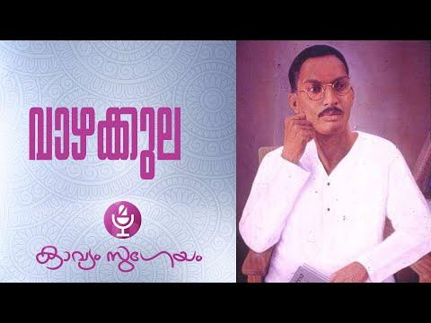 changampuzha krishna pillai biography books
