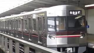 北大阪急行9000形9001F西中島南方駅発車※警笛あり
