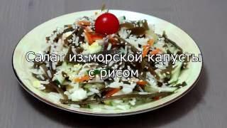 / Салат / Из морской капусты / С Рисом /