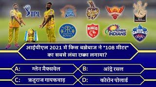 Kbc IPL 2021 Quiz ~ Kbc Cricket Quiz ~ Kbc New Episode 2021 ~ Kbc Today Episode ~ Kbc Sawal Jawab