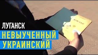 Уроки украинского в Луганске