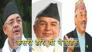 लाइटवेटसंग हार्ने यी हेभिवेटहरु | Nepal Election 2074 Update