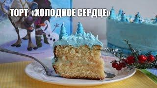 Торт «Холодное сердце» — видео рецепт