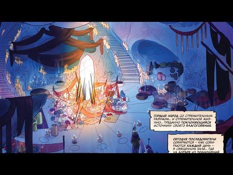 Сила Тёмного Кристалла - Комикс (The Dark Crystal)