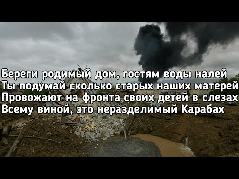 Shami - Карабах (Береги родимый дом, гостям воды налей) (Lyrics, Текст) (Премьера трека)