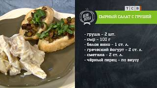 Гренки с баклажанами и сырный салат с грушей. Короткий рецепт