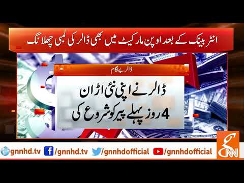 Pakistan rupee crash: Dollar rate Rs 151 in exchange market today l 18 May 2019