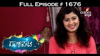 Gaalipata - 10th October 2015 - ಗಾಳಿಪಟ - Full Episode