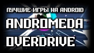 ЛУЧШИЕ ИГРЫ НА ANDROID 2017 - ANDROMEDA OVERDRIVE - PHONE PLANET