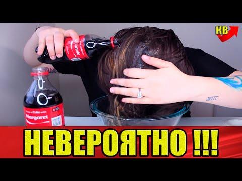 Она налила «Кока Колу» на волосы. То, что произошло дальше — поражает!