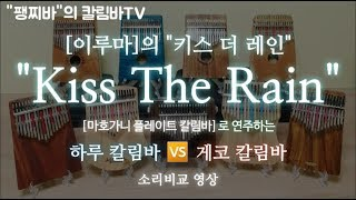 """팽찌바의 칼림바TV-[이루마]의 키스더레인""""Kiss The Rain""""하루 칼림바와 게코 칼림바에서 출시한 마호가니 플레이트 소리비교영상+kalimba악보링크"""