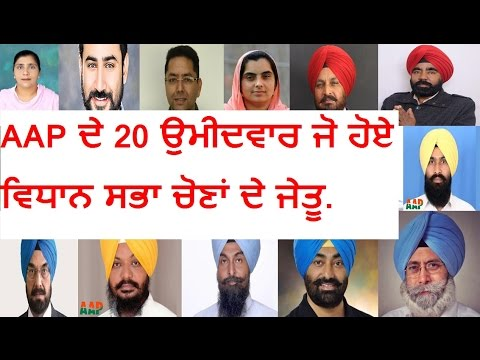 20 winners of AAP || Salute to them.
