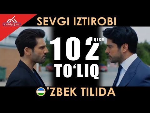 Sevgi Iztirobi 102 Qism Uzbek Tilida / Севги изтироби 102 кисм узбек тилида | Sevgi Istirobi 102