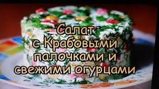 Очень Вкусный Салат с крабовыми палочками и свежими огурцами!