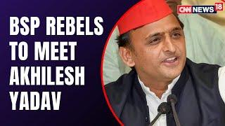 9 Rebel BSP MLA's to Meet SP Chief Akhilesh Yadav | Samajwadi Party Latest News | CNN News18