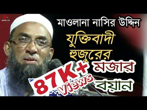 New Bangla Waz 2019 মজার ওয়াজ/বয়ান | Allama Nasir Uddin Juktibadi নাসির উদ্দিন যুক্তিবাদী | SOTEJ TV