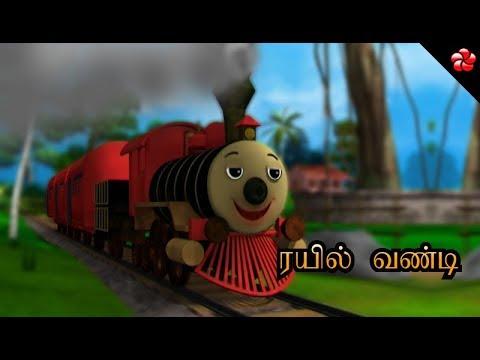 Download ரயில் வண்டி பாடல் ♥ Tamil Nursery Rhyme from Pattampoochi 4