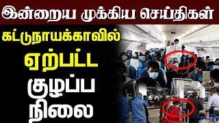 இன்றைய முக்கிய செய்திகள் 04-05-2020 | Today Jaffna News | Sri lanka news