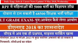 Daily Employment-Jobs-& Career News Update by Gyan - 9 May 2018