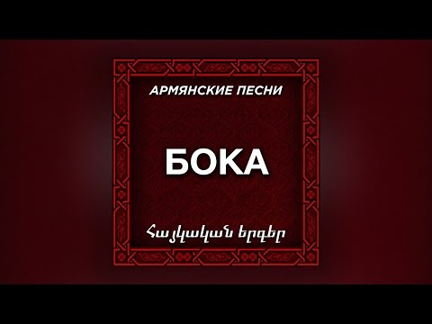 Бока - Звенит звонок