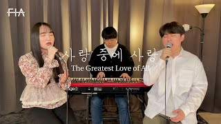 F.I.A - 사랑 중에 사랑 (피아버전) | The Greatest Love of All (FIA.ver)