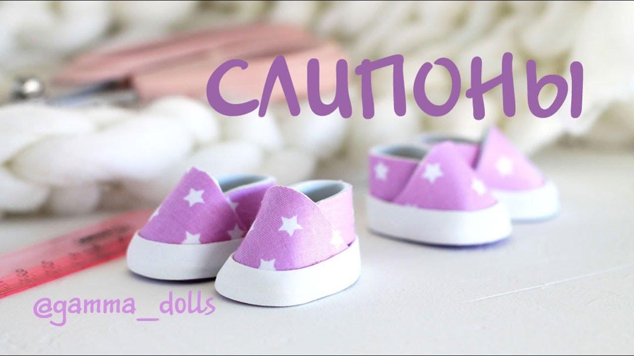 Мастер-класс: слипоны из фоамирана | Shoes master-class