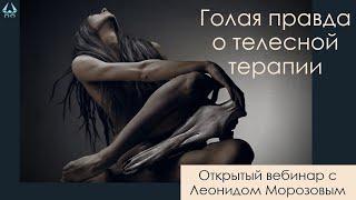 Голая правда о телесной терапии