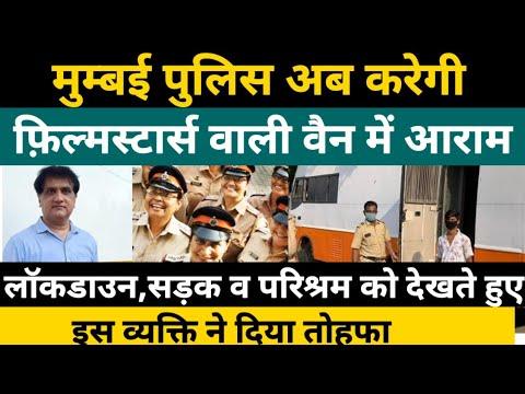 Mumbai Lockdown News Live Today | Lockdown में पुलिस करेगी फ़िल्मस्टार्स वाली वैनिटी वैन में आरामLive