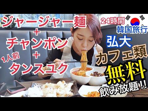 【韓国旅行】ジャージャー麺食べたらカフェ飲み放題!!弘大の24時間超おすすめ店!【モッパン】