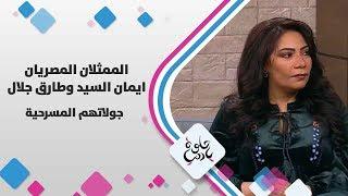 الممثلان المصريان ايمان السيد وطارق جلال - جولاتهم المسرحية - حلوة يا دنيا