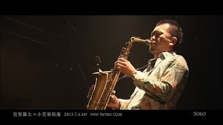 宮里陽太×小笠原拓海 LIVE 「Solo」 2013.7.6 New Retro Club