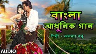 Bengali Modern Songs | Audio Jukebox | Ananya Basu | Bengali Songs