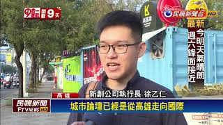 2018九合一-韓國瑜政見抄高市府 許立明:謝謝肯定-民視新聞