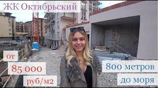 Квартиры в Сочи у моря / Октябрьский / Недвижимость Сочи