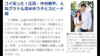 コイ実った!広島・中村恭平、人気グラドル清水ゆう子とスピード婚 サン...