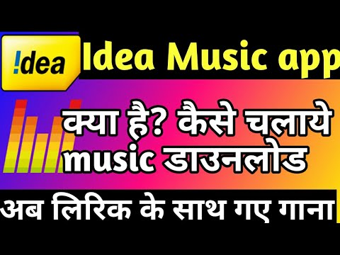How to use Idea Music App in hindi,