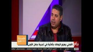 اكسترا تايم | أحمد جلال: صالح جمعة خارج حسابات الأهلي وميدو جابر مستمر وبركات يرحل في يناير
