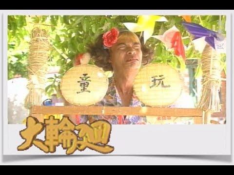 大輪迴 EP21|大劈棺