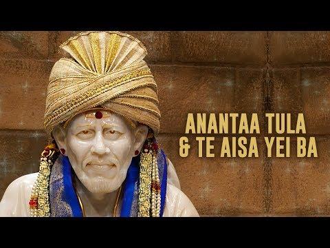 Anantaa Tula and Te Aisa Yei Ba | Lata Mangeshkar & Chorus | Times Music Spiritual