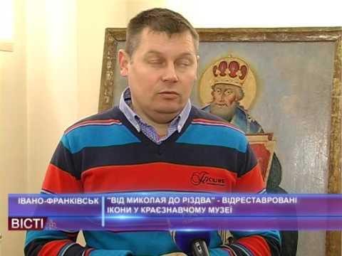 «Від Миколая доРіздва»— відреставровані ікони украєзнавчому музеї