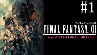 【FF12】「ファイナルファンタジーXII ザ ゾディアック エイジ」実況プレイ【PS4】