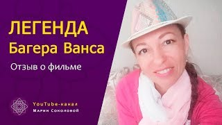 ЛЕГЕНДА БАГЕРА ВАНСА отзыв о фильме с Шарлиз Терон, Мэтом Деймоном и Уиллом Смитом