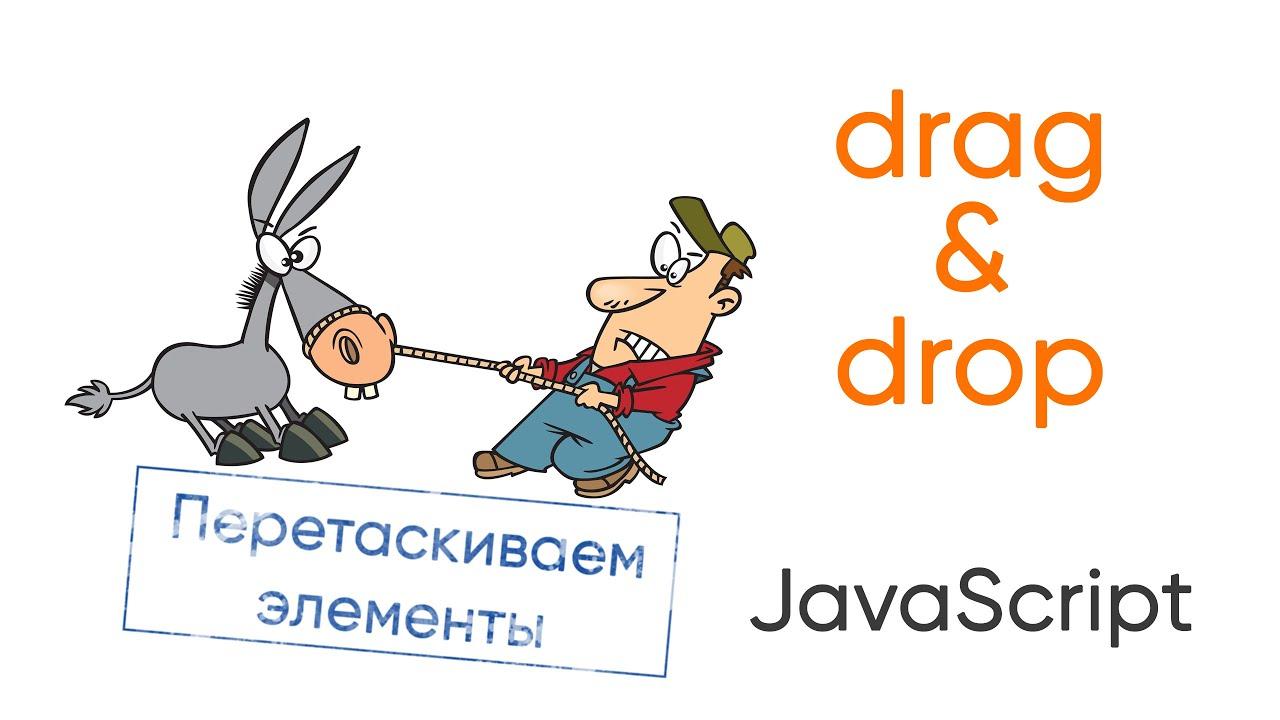 Перетягивание элементов ( drag & drop) на JavaScript