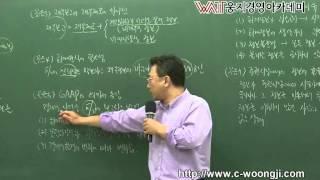 재무회계연습-송상엽(WAT웅지경영아카데미)