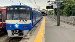 京急600形606編成 マリンパークギャラリー号 25SH 三崎口駅到着・発車
