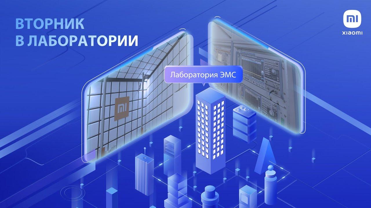 Вторник в лаборатории: Испытания ЭМС смартфонов Xiaomi