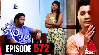 Neela Pabalu - Episode 572 | 10th September 2020 | Sirasa TV Thumbnail