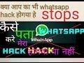 how to know whatsapp hacked कैसे पता करे मेरे whatspp हैक होगया या नहीं