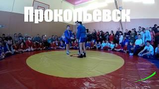 Прокопьевск, соревнования по самбо